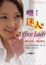 噢!迷人的Office Lady:擁有品味-創造財富