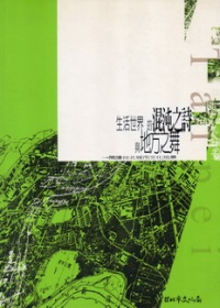 生活世界的混沌之詩與地方之舞 : 閱讀臺北城市文化地景 /