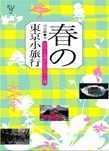 春的東京小旅行:賞花+美食夢幻...