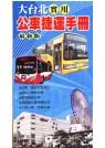 大台北 公車捷運手冊