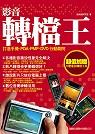 影音轉檔王:打造手機.PDA.PMP.DVD行動劇院