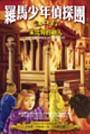 羅馬少年偵探團:朱比特的敵人