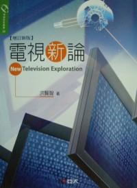 電視新論(增訂新版)
