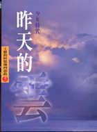 昨天的雲 :  王鼎鈞回憶錄四部曲.