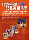 跨學科統整兒童英語教學