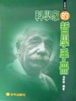 科學家的哲學手冊 /