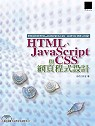 HTML. JavaScript與CSS網頁程式設計