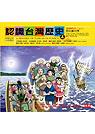 認識臺灣歷史:唐山過臺灣,清朝時代(上):leaving the mainland for Taiwan,The Cing dynasty(I)
