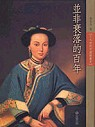 並非衰落的百年 :  十九世紀中國繪畫史 = The century was not declining in art : a history of nineteenth-century Chinese painting /