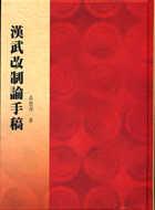 昌彼得教授八秩晉五壽慶論文集 漢武改制論手稿