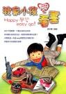 我家小孩愛看書:Happy學習easy go!!