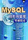 MySQL設計與管理奧秘探索