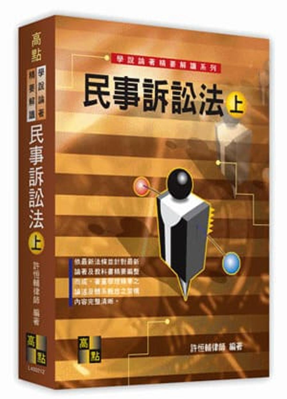 民事訴訟法(上)(學說論著)