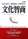 文化智商:全球化時代「縱橫職場」的聰明DNA