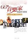 66個音樂家的創作靈感