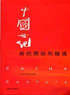 中國世紀:新的開始和機遇