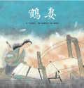 鶴妻 =  The crane wife-a Japanese folk tale /