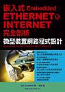 嵌入式ETHERNET & INTERNET完全剖析:微型裝置網路程式設計