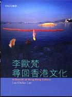 尋回香港文化