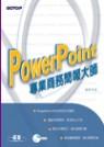 PowerPoint 2003專業商務簡報大師
