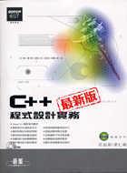 C++程式設計實務最新版