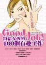 Good Job!寫給女孩的100個有趣工作