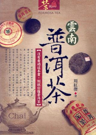雲南普洱茶