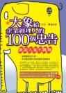 大象給企業經理人的100個忠告