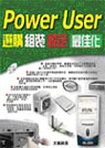 Power User選購-組裝-設定最佳化