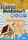 征服Namo webeditor 6網站製作