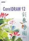 CorelDRAW 12彩藝學園