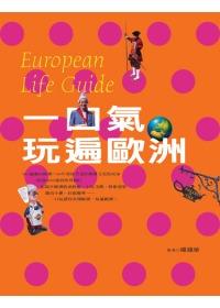 一口氣玩遍歐洲 =  European life guide /