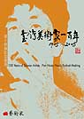 台灣美術家一百年(1905-2005) =  100Years(1905-2005) of Taiwan Artists : 潘小俠攝影造相簿 : Pan Hsiao Hsia