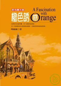 橙色誘惑:荷蘭風情之旅