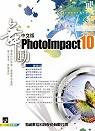 舞動PhotoImpact 10中文版