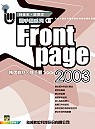 FrontPage 2003精選教材隨手翻