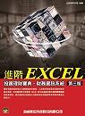 進階EXCEL:投資理財寶典.財務資訊系統