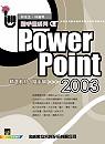 PowerPoint 2003精選教材隨手翻