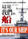 這是我們的船
