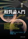 相對論入門 :  狹義和廣義相對論 :「相對論系列」第三書 /