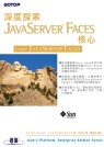 深度探索JavaServer Faces核心