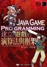 Java Game Programming :  建立遊戲的演算法與框架 = Java game programming algorism and framework /
