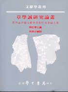章學誠研究論叢:中國文獻學學術研討會論文集