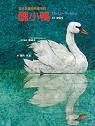 醜小鴨 =  The ugly duckling /