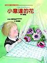 小意達的花 =  Little Ida