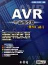 AVR單晶微控器:使用C語言
