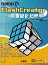Namo FlashCreator動畫設計超簡單