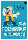 打好基礎:學會PC軟硬體架構的原理與技術