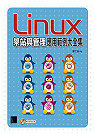 Linux架站與管理應用範例大全集