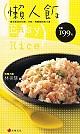 懶人飯:最受歡迎的炊飯.炒飯.異國風味飯70道